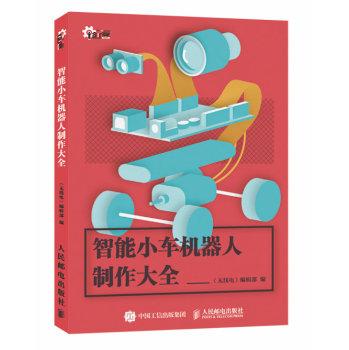 [PDF电子书] 智能小车机器人制作大全 电子书下载 PDF下载