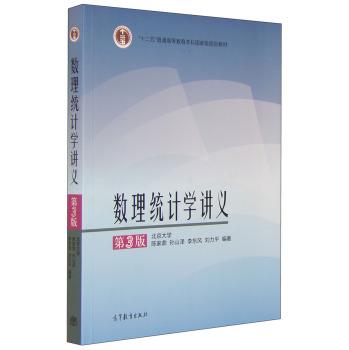 数理统计学讲义 - 电子书下载  - 智汇网