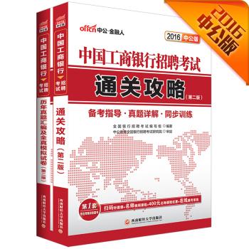 中公2016中国工商银行招聘考试套装 通关攻略+历年真题及全真模拟试卷 下载