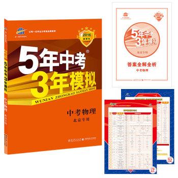 2016新课标 5年中考3年模拟 中考物理(北京专用) 曲一线科学备考 下载