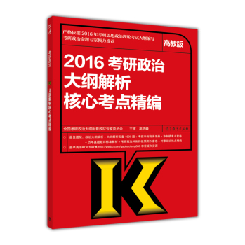2016考研政治大纲解析核心考点精编 下载