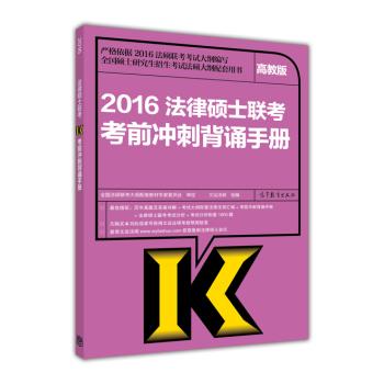 2016法律硕士联考冲刺背诵手册 下载