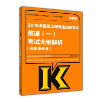 考研教材 2016全国硕士研究生招生考试英语(一)考试大纲解析(非英语专业) 下载