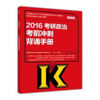 2016年考研政治考前冲刺背诵手册 下载