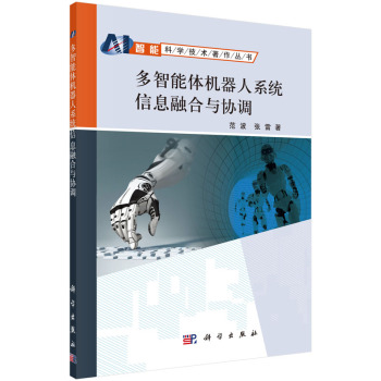 [PDF电子书] 多智能体机器人系统信息融合与协调 电子书下载 PDF下载