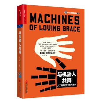 [PDF电子书] 与机器人共舞 电子书下载 PDF下载