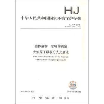 中华人民共和国国家环境保护标准:固体废物 总铬的测定 火焰原子吸收分光