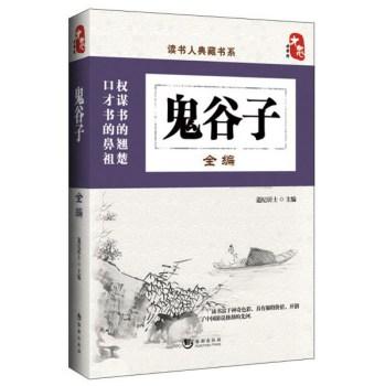 周易电子书下载_鬼谷子全编 - 电子书下载 - 智汇网