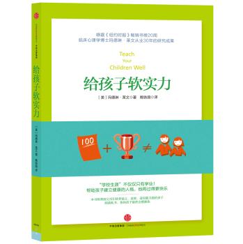 [PDF电子书] 给孩子软实力 电子书下载 PDF下载