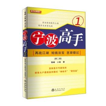 [PDF电子书] 宁波高手1:再战江湖 短线法宝 岂容错过 电子书下载 PDF下载
