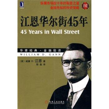 [PDF电子书] 江恩华尔街45年 电子书下载 PDF下载