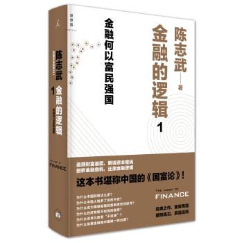 [PDF电子书] 金融作品系列之一·金融的逻辑1:金融何以富民强国 电子书下载 PDF下载