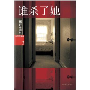 [PDF电子书] 加贺探案集:谁杀了她   电子书下载 PDF下载