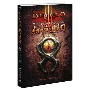 [PDF电子书] 暗黑破坏神3:赫拉迪姆   电子书下载 PDF下载