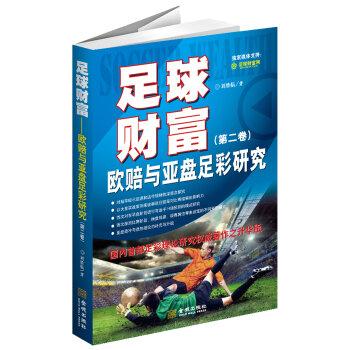 [PDF电子书] 足球财富:欧赔与亚盘足彩研究   电子书下载 PDF下载