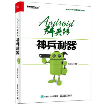 Android群英传:神兵利器   下载