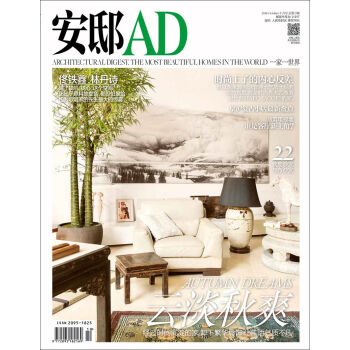 《安邸AD/Architectural Digest》   下载