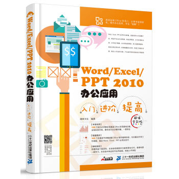Word/Excel/PPT 2010办公应用入门 进阶 提高   下载
