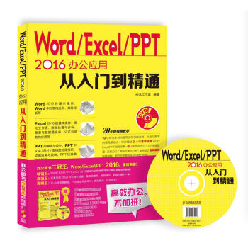 Word Excel PPT 2016办公应用从入门到精通   下载