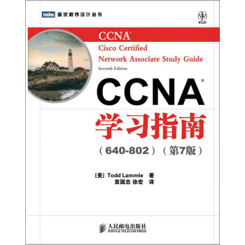 CCNA学习指南 640-802 第7版 CCNA-Cisco Certified Network Associate Study Guide Seventh Edition   下载