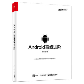 Android高级进阶   下载