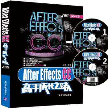 After Effects CC高手成长之路   下载