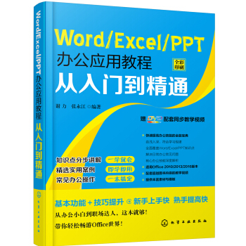 Word/Excel/PPT办公应用教程从入门到精通   下载