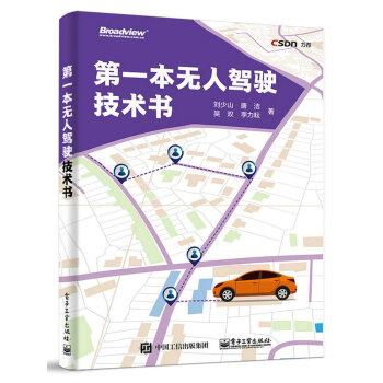 [PDF电子书] 第一本无人驾驶技术书   电子书下载 PDF下载