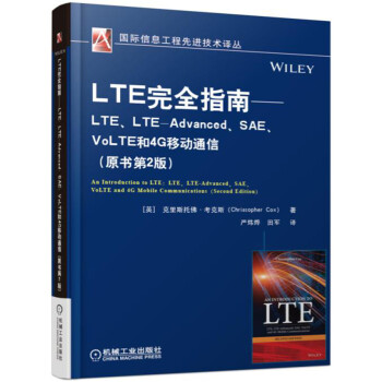 LTE完全指南 LTE、LTE-Advanced、SAE、VoLTE和4G移动通信   下载