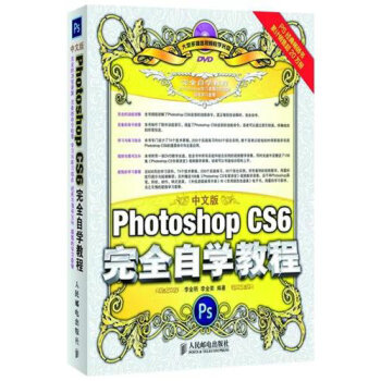 Photoshop CS6完全自学教程(中文版 附DVD光盘)