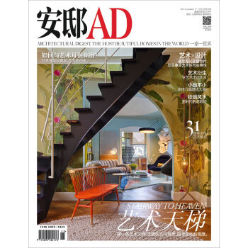 安邸AD/Architectural Digest(2017年11月号) 下载