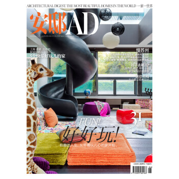 安邸AD/Architectural Digest (2018年06月号) 下载