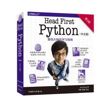 Head First Python(第二版) 下载