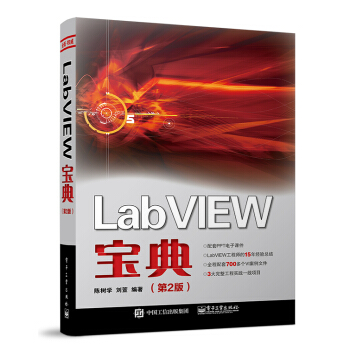 LabVIEW宝典(第2版) 下载