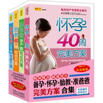 怀孕百科全书下载_怀孕,这件让我越过所有底线的小事 - 电子书下载 - 智汇网