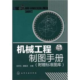 机械制图手册下载_机械工程制图手册 - 电子书下载 - 智汇网