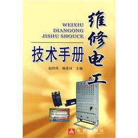 维修电工技术手册_维修电工技术手册 - 电子书下载 - 智汇网