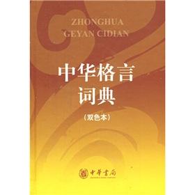 中国成语大辞典下载_中华格言词典 - 电子书下载 - 智汇网