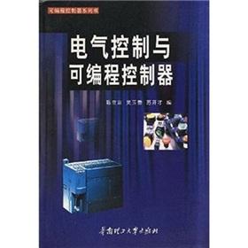 电气控制与可编程控制器
