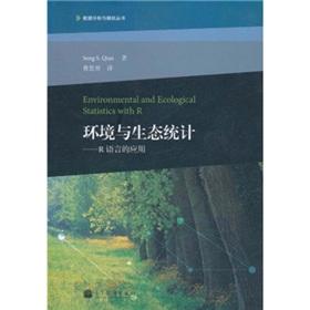 环境与生态统计:R语言的应用