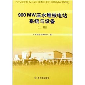 900MW压水堆核电站系统与设备