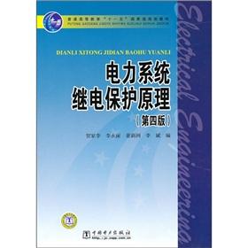 """普通高等教育""""十一五""""国家级规划教材:电力系统继电保护原理》"""