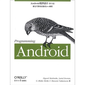 Android程序设计 下载