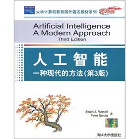 [PDF电子书] 人工智能:一种现代的方法 电子书下载 PDF下载