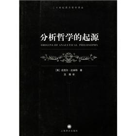 分析哲学的起源 - 电子书下载  - 智汇网