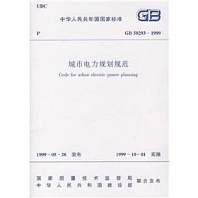 GB50293-1999城市电力规划规范》