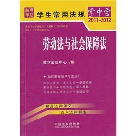 劳动法与社会保障法 - 电子书下载  - 智汇网