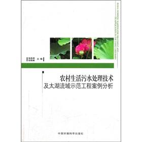 农村生活污水处理技术及太湖流域示范工程案例分析》