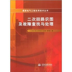最新电气工程实用技术丛书:二次回路识图及故障查找与处理