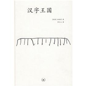 中国成语大辞典下载_汉字王国》 - 电子书下载 - 智汇网